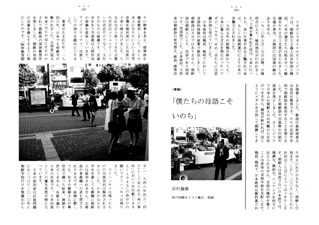 『朝鮮学校のある風景』No.39 一粒出版 2016年 184-186頁)。