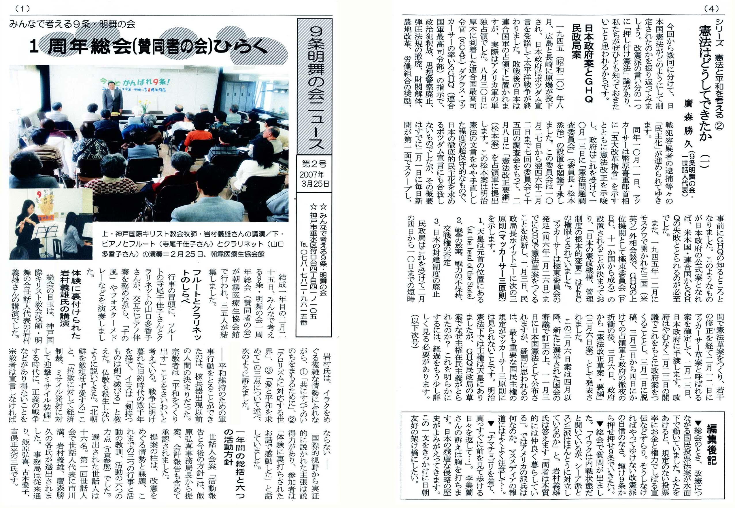 「みんなで考える9条・明舞の会ニューズ」(No.2 2007年3月)