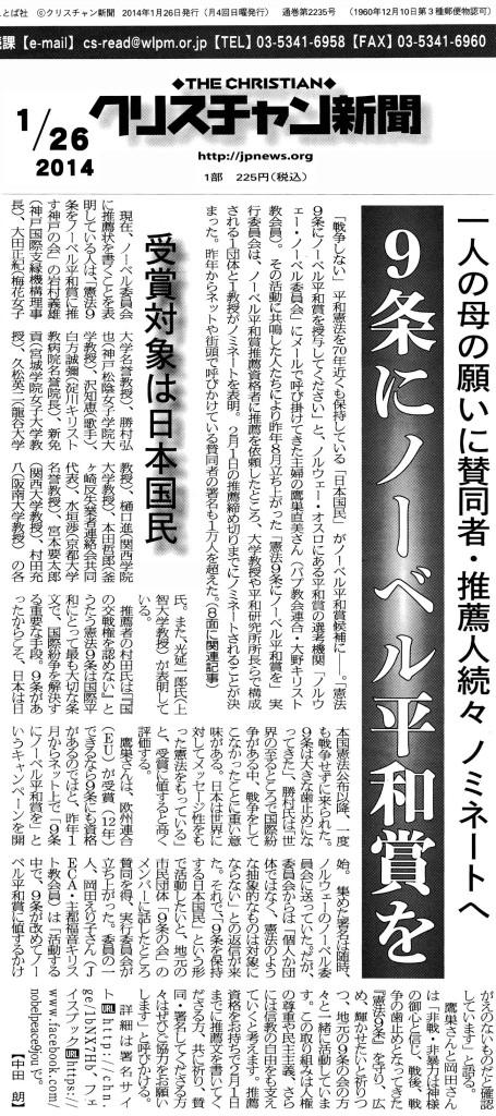 20140125クリ新聞ノーベル賞