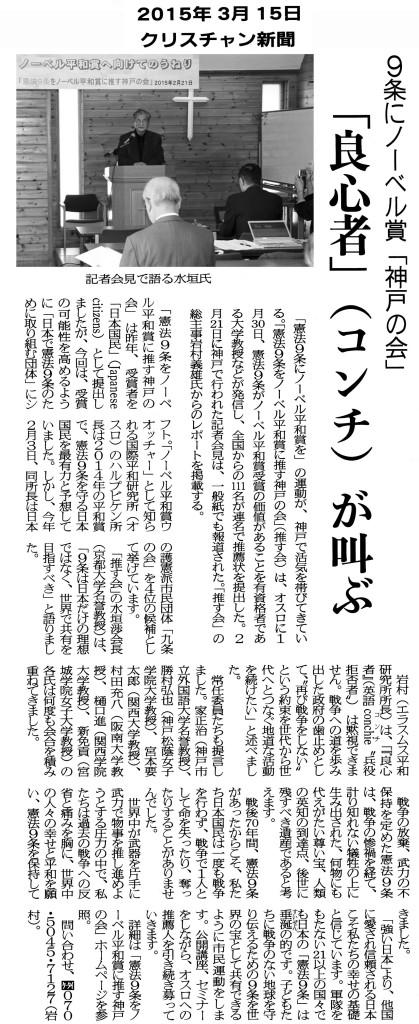 20150315推す会会見