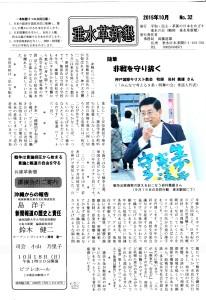 「垂水革新懇」(2015年10月号)