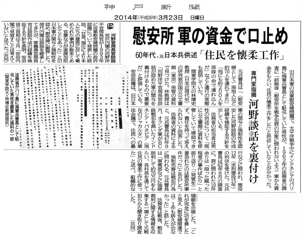 20140323神戸新聞
