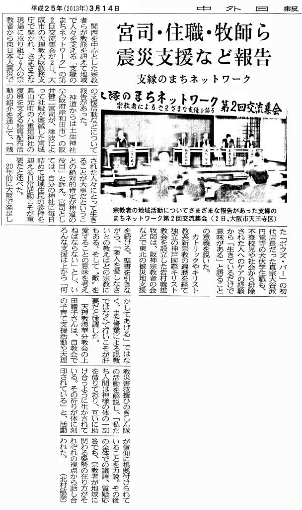 中外日報20130314