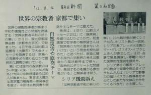 朝日新聞20120804a