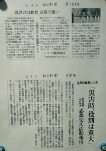 朝日新聞20120804