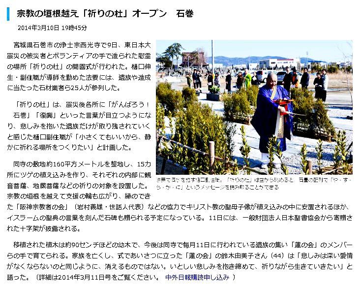 20140310「祈りの杜」WEB