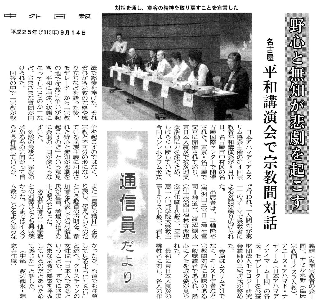 20130914第4回宗教者平和会議
