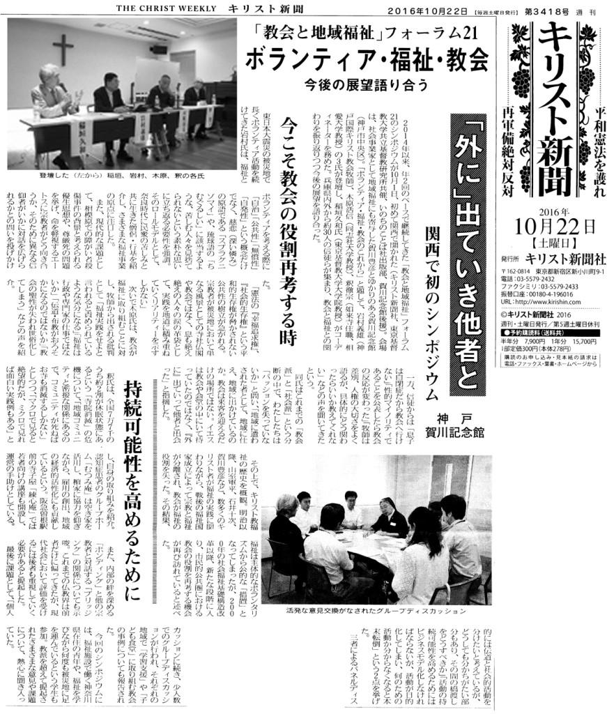 「キリスト新聞」(2016年10月22日)