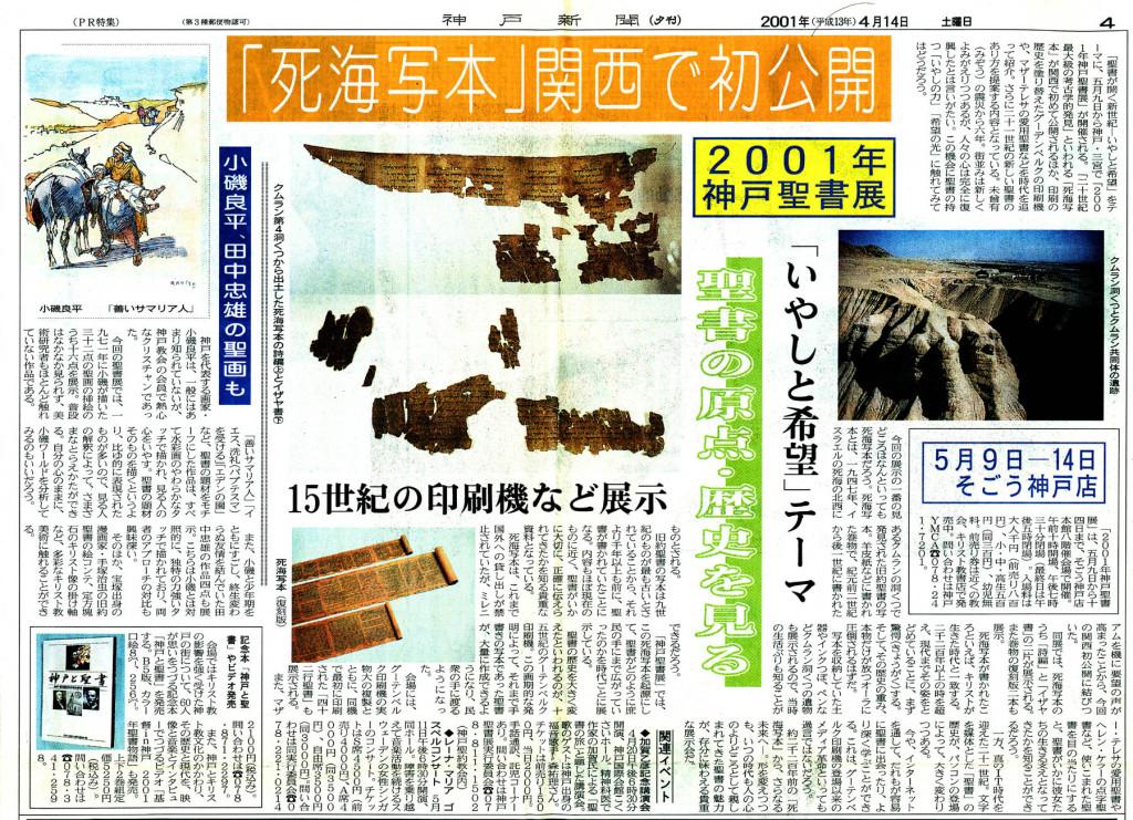 20000414神戸新聞一面