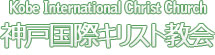 神戸国際キリスト教会 Kobe International Christ Church logo