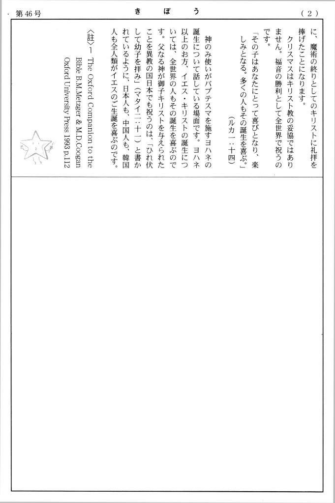 「きぼう」2005年12月1日号a