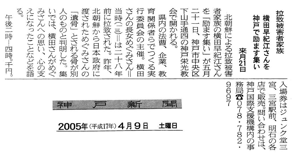 神戸20050504