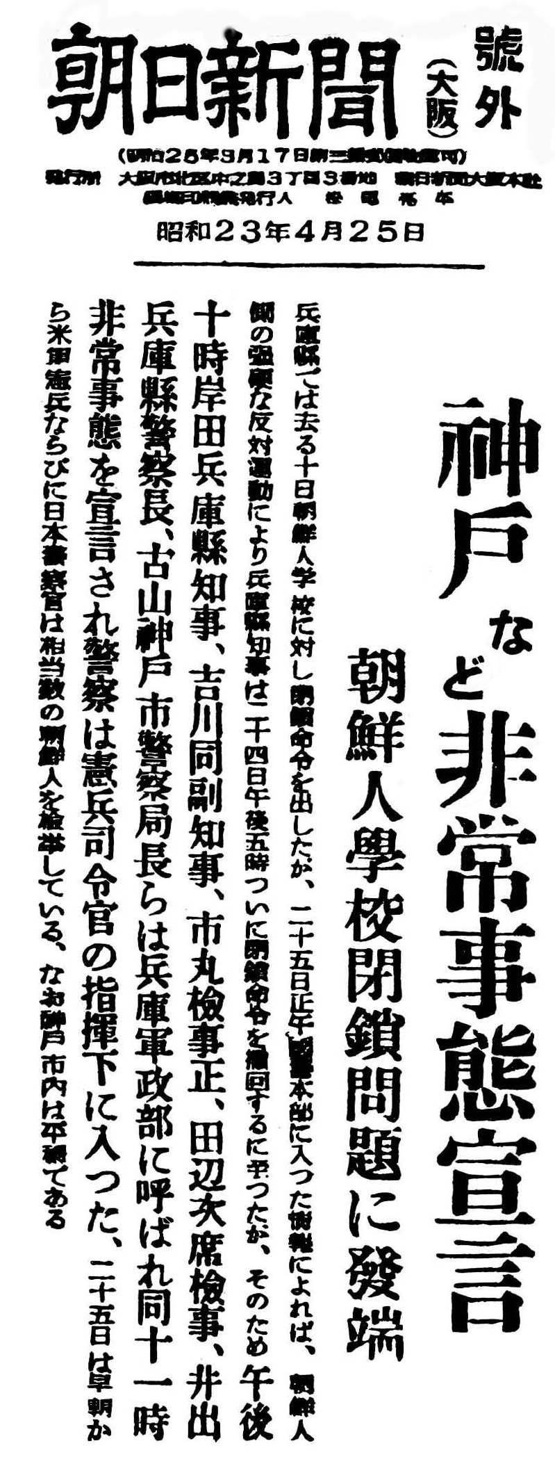 朝日新聞号外480425