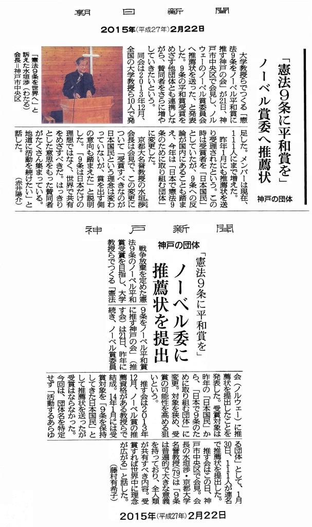 「朝日新聞」(2015年2月22日付)。