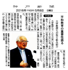 「神戸新聞」(2016年5月7日付)。