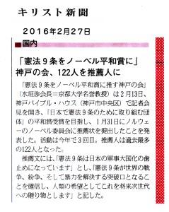 20160227「推す会」記者会見