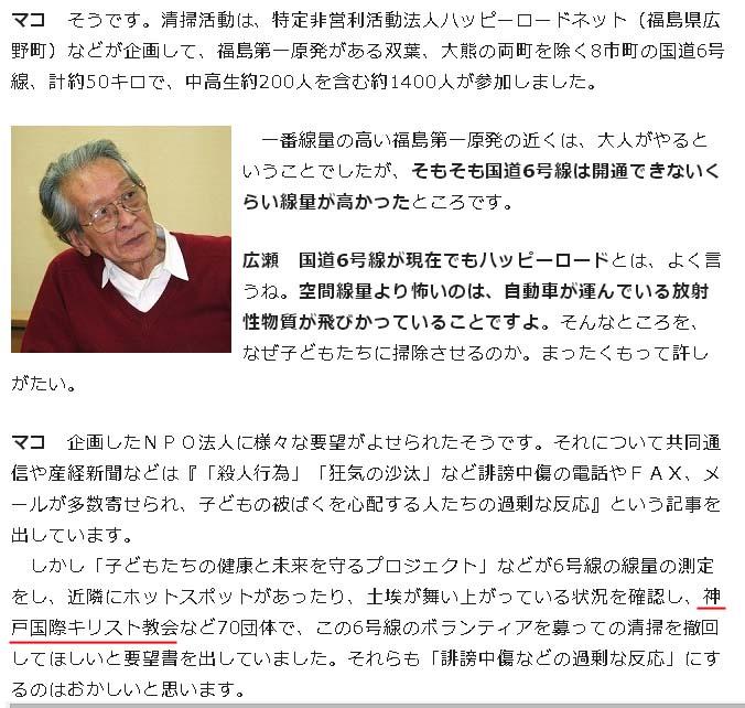 20151212おしどりマコちゃん×広瀬隆対談