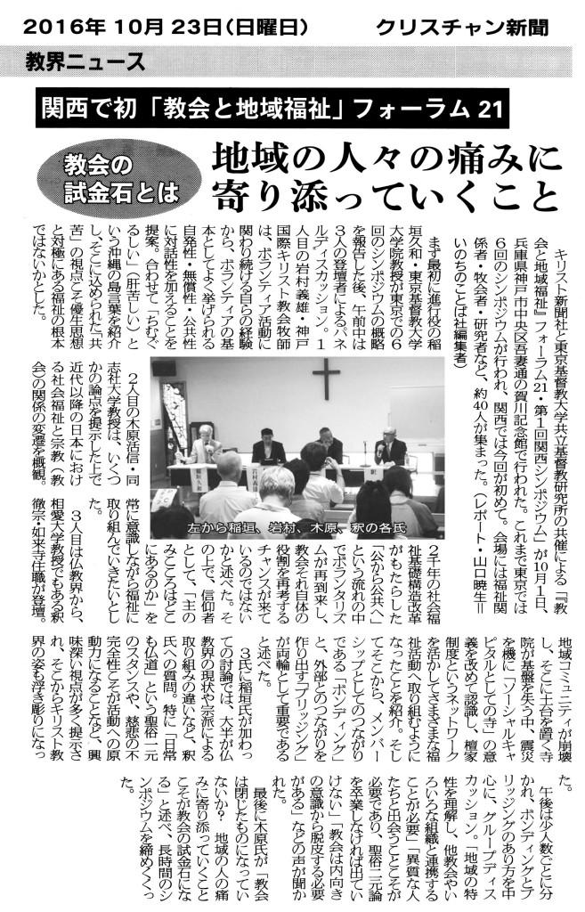 20161023「ボランテイア・福祉・宗教」で対話集会