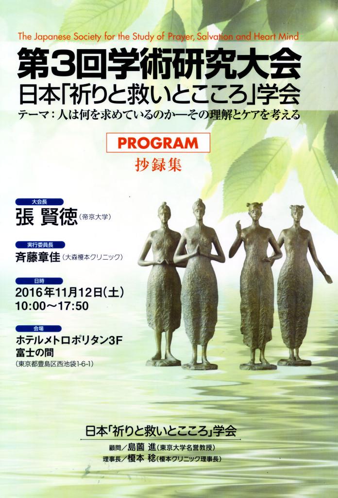 日本「祈りと救いとこころ」学会 第3回目 2016年11月12日