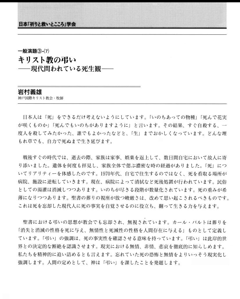 日本「祈りと救いとこころ」学会 割当 2016年11月12日